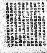 太古會義務供水於東區居民(圖片來源﹕香港華字日報, 1902-05-22)