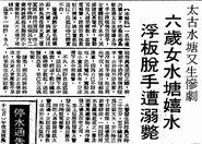 太古水塘常有意外(香港工商日報,1978-08-16)