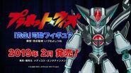 『プラネット・ウィズ』先生可動フィギュア 発売告知CM(2 22発売)