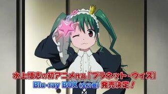 『プラネット・ウィズ』Blu-ray BOX 発売告知CM(11 22発売)