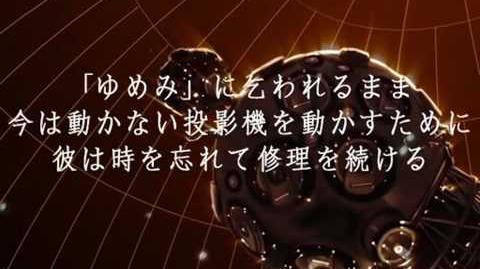 Planetarian ~ちいさなほしのゆめ~ OP-1