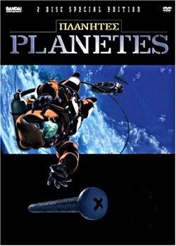 File:Anime-planetes-dvd-cover1.jpg
