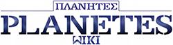 Planetes Wiki