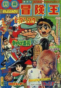 Saru no Wakusei (Adventure King)