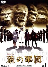 Saru no Gundan (Army of the Apes) / Time of the Apes