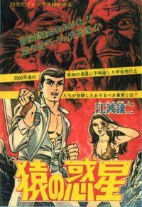 Saru no Wakusei (Adventure King)1
