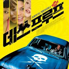 A Death Proof poster.
