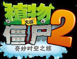 PvZ 2 China Icon