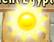 Soleil 3