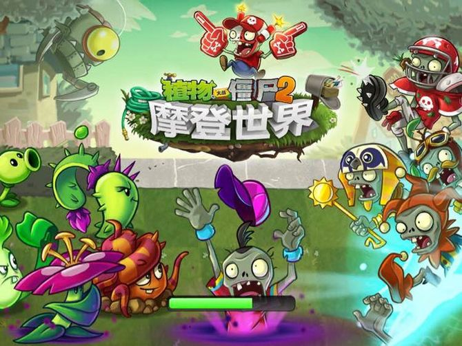 Plants vs zombies 2 version chinoise wiki plantes contre plants vs zombies 2 voltagebd Gallery