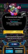 Cosmic Pirate StatsRus