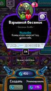 Exploding imp Rus stats