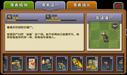 Almanac New PvZ2 China Zombies