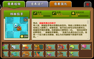 Pepperpult China Almanac 2