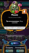 Medic Rus Description