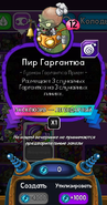Gargantuar's Feast Rus stats