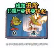 ChinaSnapdragonUpgradeAd