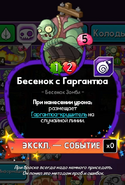 Gargantuar Throwing Imp Statistics Rus