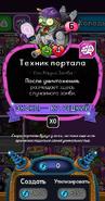 Portal tech Rus