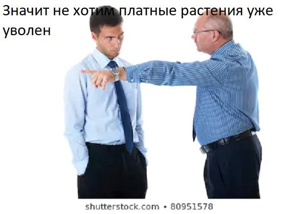 УжеУволен