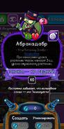 Abracadaver statsRus
