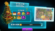 Lost City Preview 1.8 China
