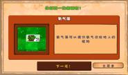 Player Unlocked Oxygen Algae