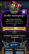 Fireworks Zombie stats Rus
