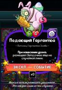 Hippity-Hop Gargantuar Rus Stats