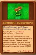 Двойной подсолнух в альманахе Plants vs zombies