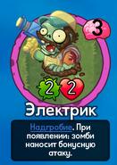 Electrician premium rus
