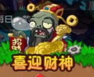 Icon God2