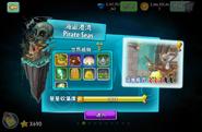 Pirat Seas Preview (China)