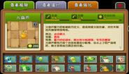 Fire Gourd Almanac China1