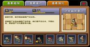 PvZ 2 Zombie Gong Almanac Entry