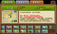 Small Brother Bamboo Almanac Description part 1