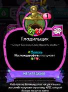 Iron Boarder Rus
