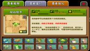 Split Pea Almanac China