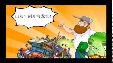 Вступительный ролик эпохи Восточно-Китайский Морской Дворец Царя Драконов