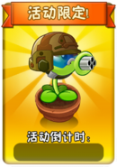 Gatling Pea Lucky Treasure