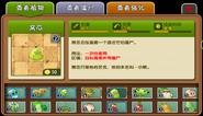 Squash Almanac China