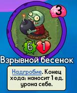 Receiving Exploding Rus Imp