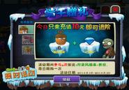 Ads Acorn level 2 upgrade