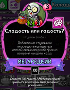 Trick or Treater Rus Stats