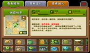 Almanac Plants China2 PVZ