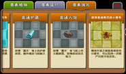 Almanac Upgrades China