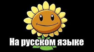 Песенка Подсолнуха Растения против Зомби Sunflower Song Plants vs. Zombies (На русском)