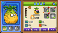 Pineapple page