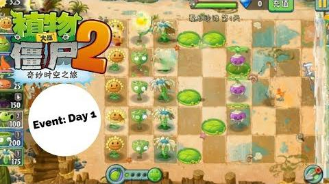 Plants Vs Zombies 2 Chinese Version-Summer beach event-0