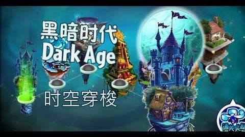 PvZ 2 Chinese Version - Event 时空穿梭 Time Travel to Dark Ages 2.2